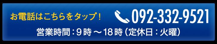 tel:092-332-9521