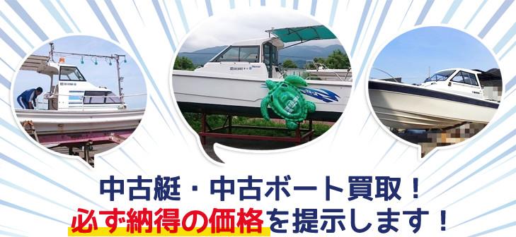 中古艇・中古ボート買取!必ず納得の価格を提示します!